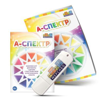 А-СПЕКТР - програмно-дидактически софтуер с 20 игри за занятия с деца с разстройства от аутистичния спектър (РАС)